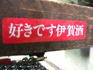 2009_0310三重から小左衛門その1原本0077.JPG