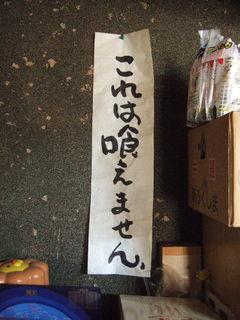 2009_0310三重から小左衛門その1原本0088.JPG