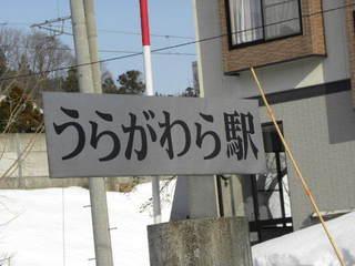2010_0223新潟0045.JPG