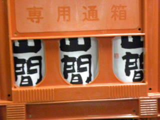 2010_0223新潟0080.JPG