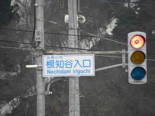 2010_0223新潟0122.JPG