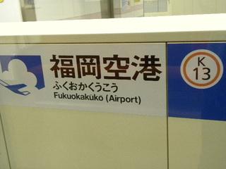 2011.11 福岡 004.jpg