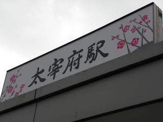 2011.11 福岡 036.jpg