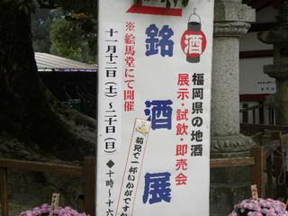 2011.11 福岡 134.jpg