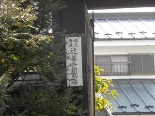 2011.03.06栃木 297.jpg