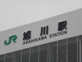 2012.01.22 旭川 005.jpg