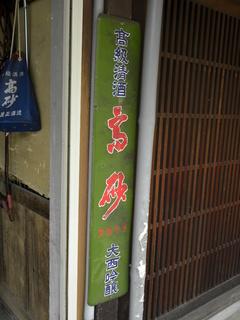 2012.07.22〜24 関西(不老泉・七本鎗・而今) 162.jpg