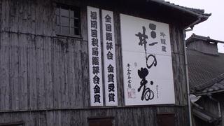 2014_0218佐賀・福岡諏訪・万齢・三井の寿・鶯・旭菊0530.JPG