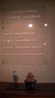 2014_0218佐賀・福岡諏訪・万齢・三井の寿・鶯・旭菊0594.JPG