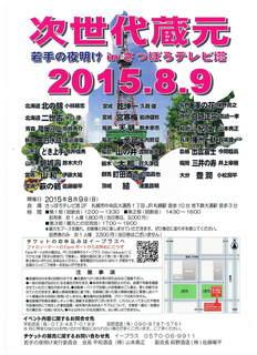 2015若手の夜明け 001.jpg