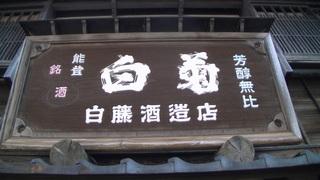 2016_0322神奈川・北海道・石川0274.JPG