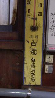2016_0322神奈川・北海道・石川0289.JPG