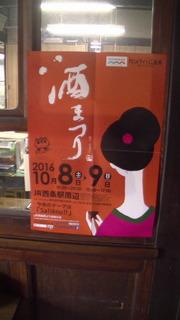 2016_0913神奈川・北海道・石川0116.JPG