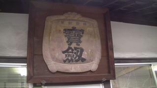 2016_1004宮城 大沼酒造 乾坤0047.JPG