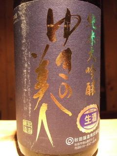 2016_1007お酒1892.JPG