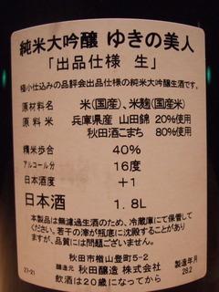 2016_1007お酒1893.JPG