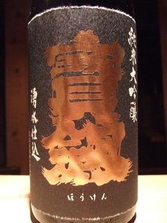 2016_1007お酒1915.JPG