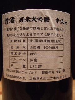 2016_1007お酒1916.JPG