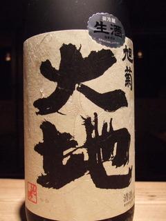 2016_1007お酒1933.JPG