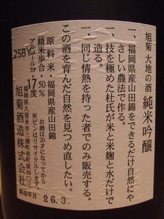 2016_1007お酒1934.JPG
