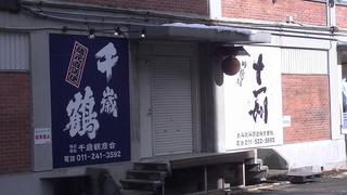 2016_1110お酒0774.JPG