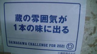2019_0415秋田 大納川 天花0052.JPG