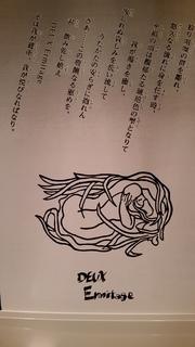 エルミタアヂュ様.jpg