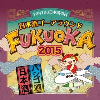 ゴーアラウンド fukuoka.jpg