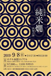 北海道純米燗 函館の陣1.jpg