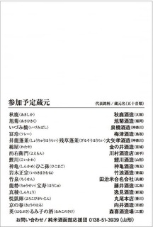 北海道純米燗 函館の陣2.jpg