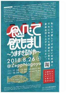 名古屋イベント 001.jpg
