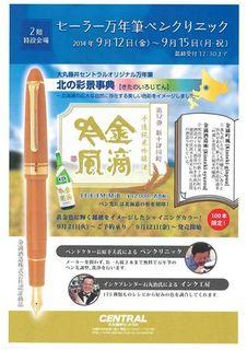 大丸藤井セントラルー金滴万年筆.jpg