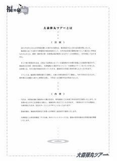 大森弾丸ツアー 003.jpg