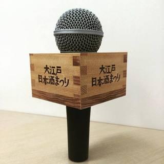 大江戸マイク.jpg
