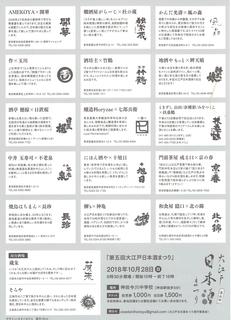 大江戸日本酒2018-2.png