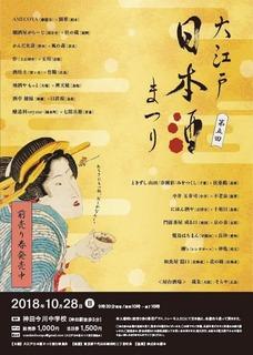 大江戸日本酒まつり2018.jpg
