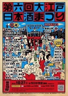 大江戸日本酒まつり2019.jpg