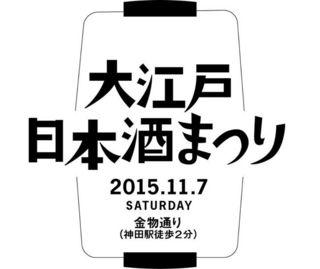 大江戸日本酒まつり2015.jpg