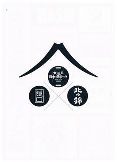 大江戸Tシャツロゴ 001.jpg