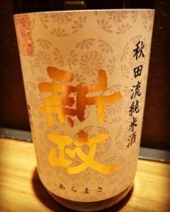 新政 秋田流純米酒.jpg
