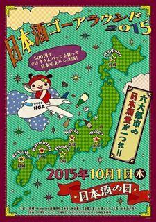 日本酒ゴーアラウンド.jpg