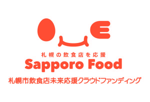 札幌市飲食店未来応援クラウドファンディング.jpg