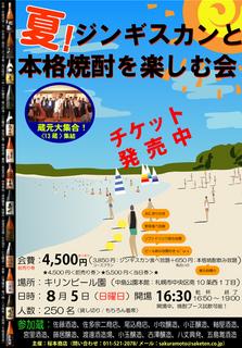 桜本さんの会.jpg