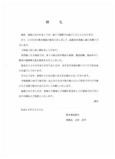 熊本酒造組合様 御礼 001.jpg