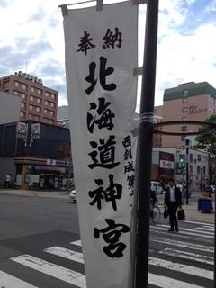 神宮 のぼり.JPG