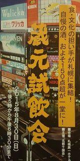 蔵元試飲会.jpg