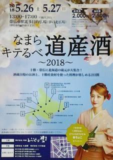 道産酒—帯日rp.jpg
