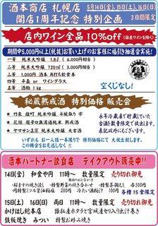 酒本商店札幌店1st.jpg