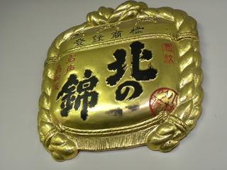 金色の北の錦.jpg