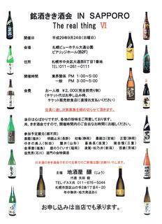 銘酒きき酒会 in sapporo 2017 001.jpg
